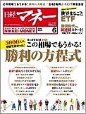 日経マネー 2008年06月号