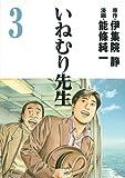 いねむり先生 3 (ヤングジャンプコミックス)