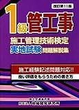1級管工事施工管理技術検定実地試験問題解説集【改訂第11版】