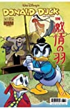 img - for Walt Disney's Donald Duck and Friends #362 book / textbook / text book