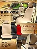 【 フル セット 】 ドライブ シートカバー で 高級感 アップ 汚れ防止 簡単 設置 運転席 助手席 後部座席 【ブラック】