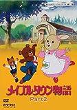Amazon.co.jp想い出のアニメライブラリー 第12集 メイプルタウン物語 DVD-BOX  デジタルリマスター版 Part2
