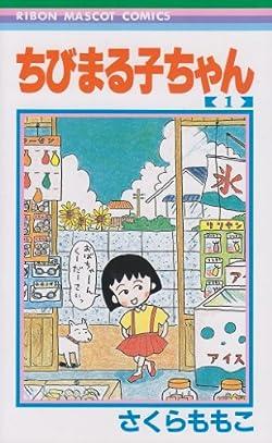 ちびまる子ちゃん 1 (りぼんマスコットコミックス (413))