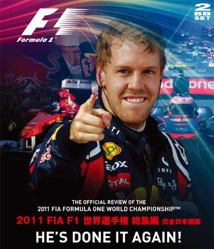 2011 FIA F1世界選手権総集編 完全日本語版 BD版 [Blu-ray]