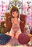 ひなたに凛と咲くひまわり荘 / 玉越 博幸 のシリーズ情報を見る