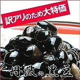 喜太八しぐれ 丹波の黒豆 1kg 丹波の黒豆の煮崩れ商品 豆割れ・皮取れアリ