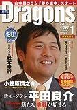 月刊ドラゴンズ 2016年 01 月号 [雑誌]