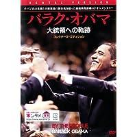 バラク・オバマ 大統領への軌跡 [レンタル落ち]