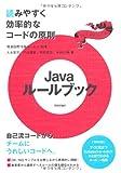 Javaルールブック ?読みやすく効率的なコードの原則