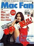 Mac Fan (マックファン) 2009年 05月号 [雑誌]