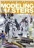 ガンダムウェポンズ モデリングマスターズ (ホビージャパンMOOK 491)
