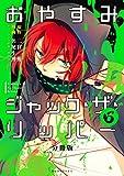 おやすみジャック・ザ・リッパー 分冊版(6) (ARIAコミックス)
