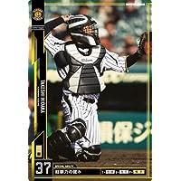 オーナーズリーグ 2013/OL14 055/阪神タイガース/日高剛/NB
