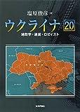 ウクライナ2.0 -地政学・通貨・ロビイスト