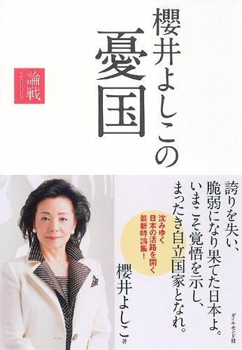 櫻井よしこの憂国―論戦2009