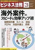 ビジネス法務 2014年 03月号 [雑誌]