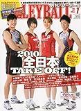 VOLLEYBALL (バレーボール) 2010年 07月号 [雑誌]