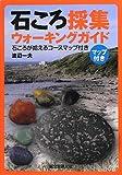 石ころ採集ウォーキングガイド: 石ころが拾えるコースマップ付き