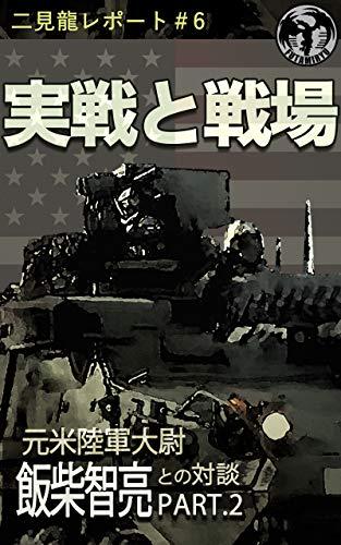 二見龍レポート#6 実戦と戦場-元米陸軍大尉飯柴智亮との対談- Part.2