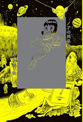 ノアの阿呆舟<黒き川> (ビームコミックス)