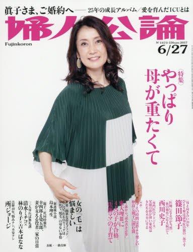 婦人公論 2017年6/27号 大きい表紙画像