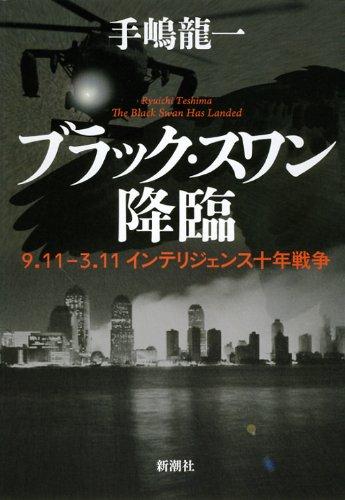 ブラック・スワン降臨―9・11‐3・11インテリジェンス十年戦争