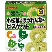 ピジョン ベビーおやつ 元気アップカルシウム 小松菜とほうれん草のビスケット 2袋入×12個