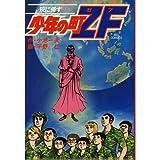 少年の町ZF / 小池 一夫 のシリーズ情報を見る