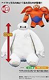 ディズニー (ベイマックス) 32cm BIG(ビッグ/ジャンボ) ヒーローぬいぐるみ (ベイマックス(白))