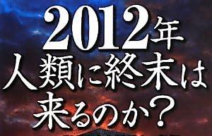 2012年人類に終末は来るのか?―マヤの「人類滅亡予言」の真相 (OR books)