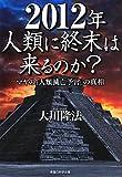 2012年人類に終末は来るのか?—マヤの「人類滅亡予言」の真相
