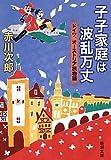 子子家庭は波乱万丈―ドイツ、オーストリア旅物語 (新潮文庫)