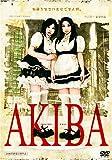 AKIBA アキバ [DVD]