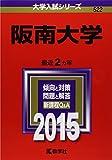 阪南大学 (2015年版大学入試シリーズ)