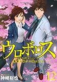 ウロボロス 12: 警察ヲ裁クハ我ニアリ (バンチコミックス)