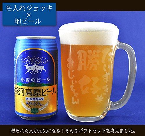 名入れ ビールジョッキ 地ビール セット ジョッキ元気 銀河高原ビール プレゼント