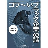 コワ~いブラック企業の話 (宝島SUGOI文庫)
