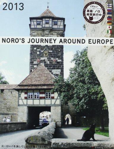 2013年 ヨーロッパを旅してしまった猫と12ヵ月 壁掛カレンダー C-531-NH