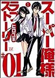 スーパー俺様ラブストーリー (1) (まんがタイムKRコミックス ギアシリーズ)