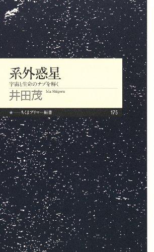 系外惑星 宇宙と生命のナゾを解く (ちくまプリマー新書)