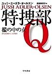 特捜部Q —檻の中の女— 〔ハヤカワ・ミステリ文庫〕