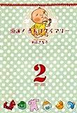 極道!赤んぼダイアリー 2(バンブーコミックス)