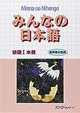 Minna no Nihongo: Bk. 1