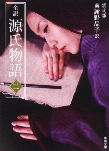 全訳 源氏物語 二 新装版 (角川文庫)