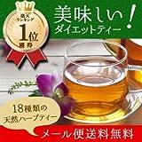 M お試し【Beauty Diet 18茶】-ビューティーダイエット18茶- 1週間パック [ダイエット デトックスティー] 初回限定 おひとり様3セットまで