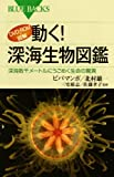 DVD-ROM&図解 動く! 深海生物図鑑 (ブルーバックス)