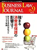 BUSINESS LAW JOURNAL (ビジネスロー・ジャーナル) 2008年 09月号 [雑誌]