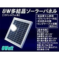 8W 多結晶ソーラーパネル 12V システム系