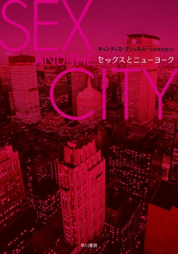 Sex And The City [In Japanese Language]