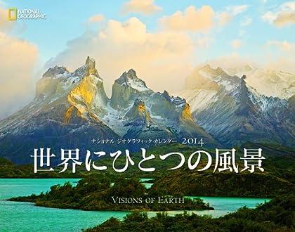 ナショナル ジオグラフィック カレンダー2014 世界にひとつの風景 ([カレンダー])